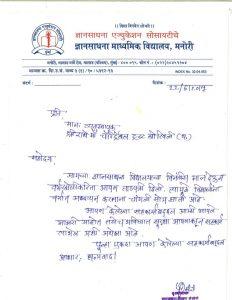 17-06-17 Tadpatri donation- Manori (Mumbai)