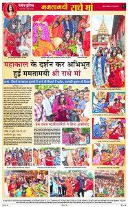 21-08-17Given Cheque to press club-Ujjain-Madhya Pradesh