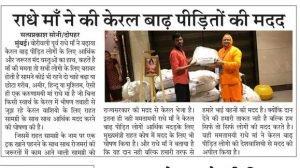 25-08-18- Kerela flood food donation-Mumbai
