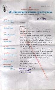 29-03-15- Amplifier donation- Mahabaleshwar