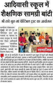 Book donation- Palghar